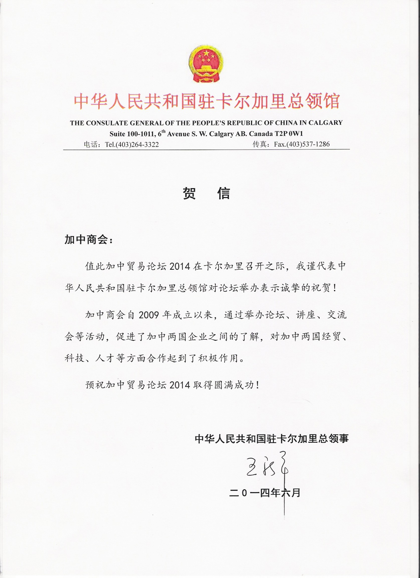 Congratulation Letter from Chinese Consulate