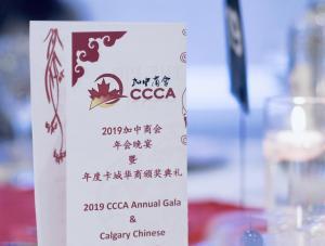 2019 CCCA Annual Gala