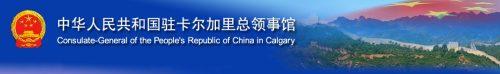 中华人民共和国驻卡尔加里总领馆